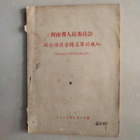 河南省人民委员会关于保护古迹名单的通知