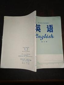 浙江省中学试用课本英语 第六册