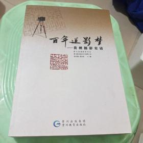 百年追影梦-贵州摄影史话