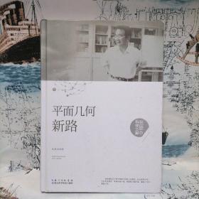 张景中科普文集:平面几何新路