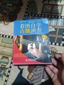 看图自学吉他演奏(第2版,内附光盘)