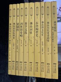 佛山历史文化丛书 第四辑