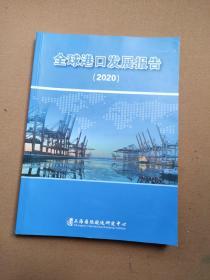 全球港口发展报告2020