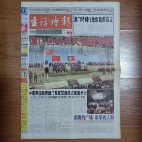 生活时报1999年12月20日 澳门回归纪念报纸