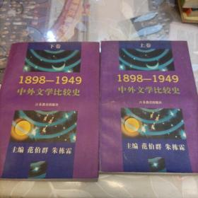 中外文学比较史:1898~1949