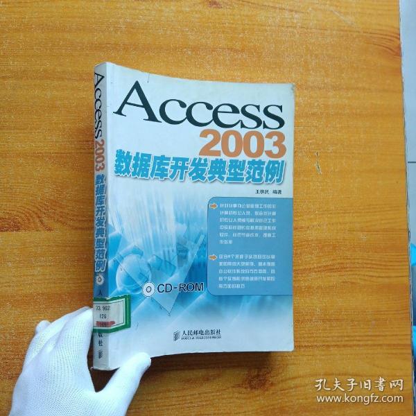 Access2003数据库开发典型范例【无光盘 馆藏】