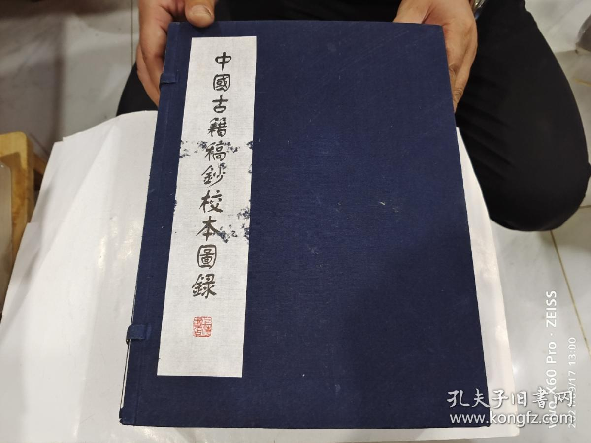 中国古籍稿抄校本图录 全三册 带外盒
