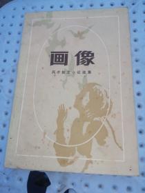 画像(凤子散文小说选集)