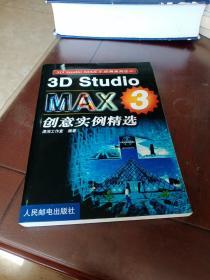 3D Studio MAX 3创意实例精选