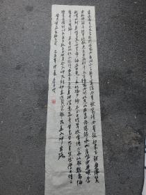 李平均, 湖南省书法家协会会员,西泠印社会员作品一幅