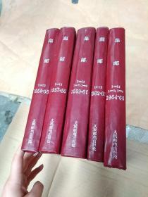 集邮,期刊杂志,合订精装本5册,共121本,带创刊号,原版私人收藏品相极佳。1955年1-12册全1956年1-12册全1957年1-12册全1958年1-12册全1959年1-12册全1960年1-7册1961年1-6册1962年1-12册全1963年1-12册全1964年1-12册全1965年1-6册1966年1-6册