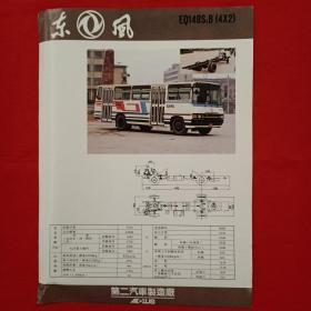 东风汽车老宣传页  EQ140S5B 客车