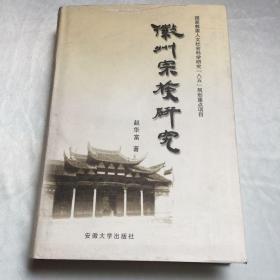 徽州宗族研究