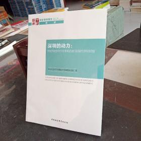 深圳的动力:供给侧结构性改革和创新发展的深圳经验