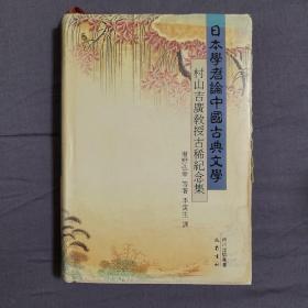 日本学者论中国古典文学:村山吉广教授古稀纪念集(一版一印 内页无笔记划线)