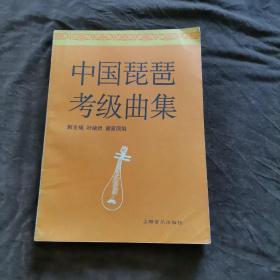 中国琵琶考级曲集【271】