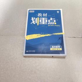 教材划重点高一上数学必修第一册BS北师版教材全解读理想树2022新高考版