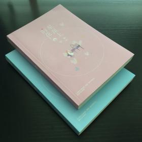 星星上的花 (全2册)作者签赠本