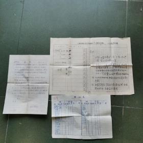 (70年代)广州人民排水工程公司水泥制品厂七月份生产计划表 (附当时一张通知书,一张登记表)三张合售