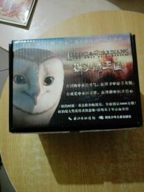 猫头鹰王国(1-15卷)(带盒装)