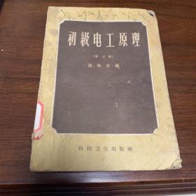 初级电工原理(第二册)
