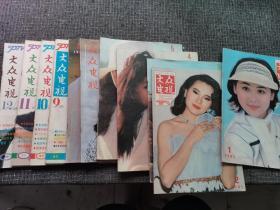 大众电视 1985 1—12(11本合售缺第7期)主题:美国的婚姻介绍所——郭小平、我要走自己的路——程琳、第一个上电视的人、《趁你年轻》、当代日本的八名女性等