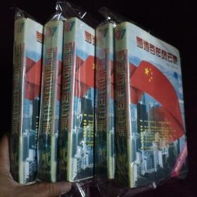 香港百年风云录(1~5全)