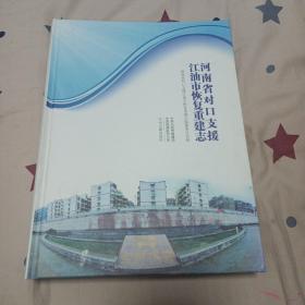 河南省对口支援江油市恢复重建志