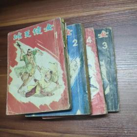 冰天侠女(1~4册全)繁体武侠小说