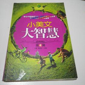 小美文·大智慧(第4辑)