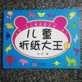 少儿美术手工坊:儿童折纸大王1