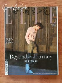 ELLE世界时装之苑 2017年5月刊 总第357期 订阅版 封面 时尚杂志 非全新 书脊微瑕