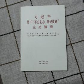 """习近平关于""""不忘初心、牢记使命""""论述摘编(公开版)(文献社小字本)"""