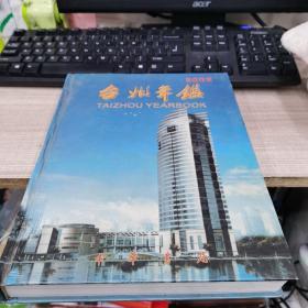 台州年鉴2002