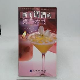 新手调酒的第一本书