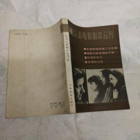 外国电影剧本丛刊 46