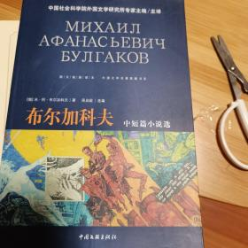 布尔加科夫中短篇小说选(中国社会科学院外国文学研究所主编2007一版一印)
