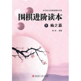 围棋进阶读本1:梅之篇(含盘)❤ 黄焰 编著 青岛出版社9787543653443✔正版全新图书籍Book❤