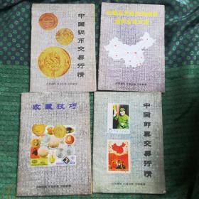 收藏技巧。中国邮票交易行情。中国铜币交易行情。收藏品市场购销指南国内古玩市场。(四本合售)