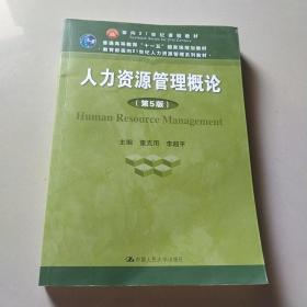 人力资源管理概论(第5版)(教育部面向21世纪人力资源管理系列教材;面向21世纪课程教材;普通高