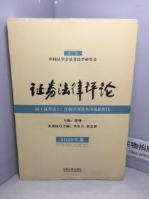 证券法律评论(2020年卷)【全新未开封】