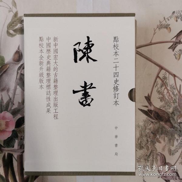 陈书(点校本二十四史修订本·全2册·精装繁体竖排)