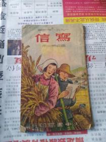 写信 高级第二册 1951年新编