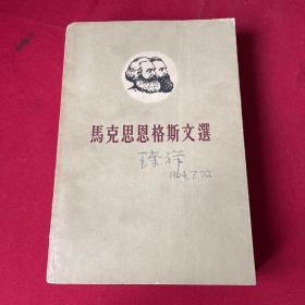 马克思恩格斯文选【两卷集】(1)