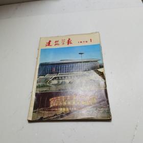 建筑学报(1976年1-4期)合订本1期前封衣破,实物拍图片,请看清图片再下单