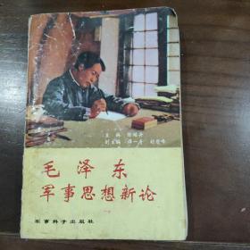 毛泽东军事思想新论