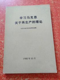 学习马克思关于再生产的理论【原中共中央调查部副部长杨耀南签名本(1919~2001)】