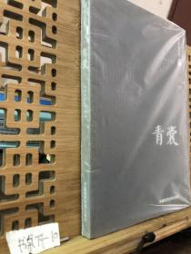 青囊(2016.01)