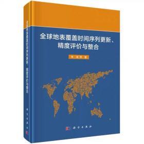 全球地表覆盖时间序列更新、精度评价与整合朱凌等