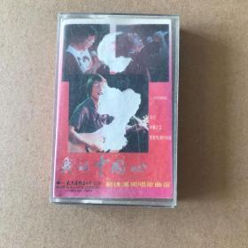 怀旧老磁带—我的中国心 范捷滨
